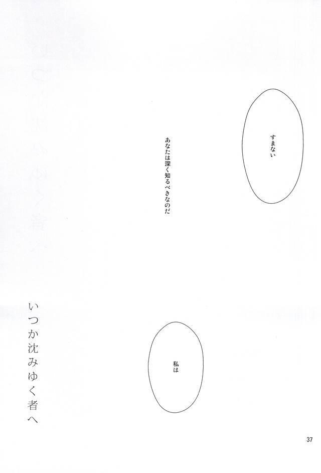 Itsuka Shizumi Yuku Mono e 35