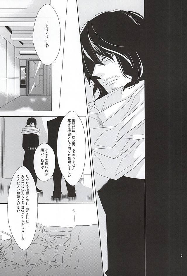 Itsuka Shizumi Yuku Mono e 3