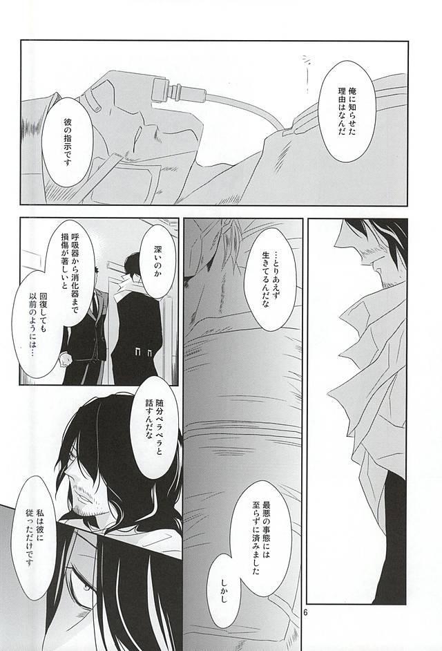 Itsuka Shizumi Yuku Mono e 4