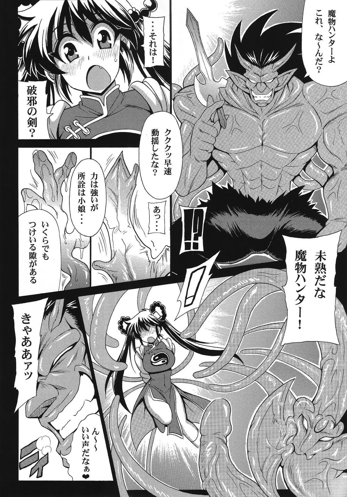 Mamono Hunter Inmu no Shou 4