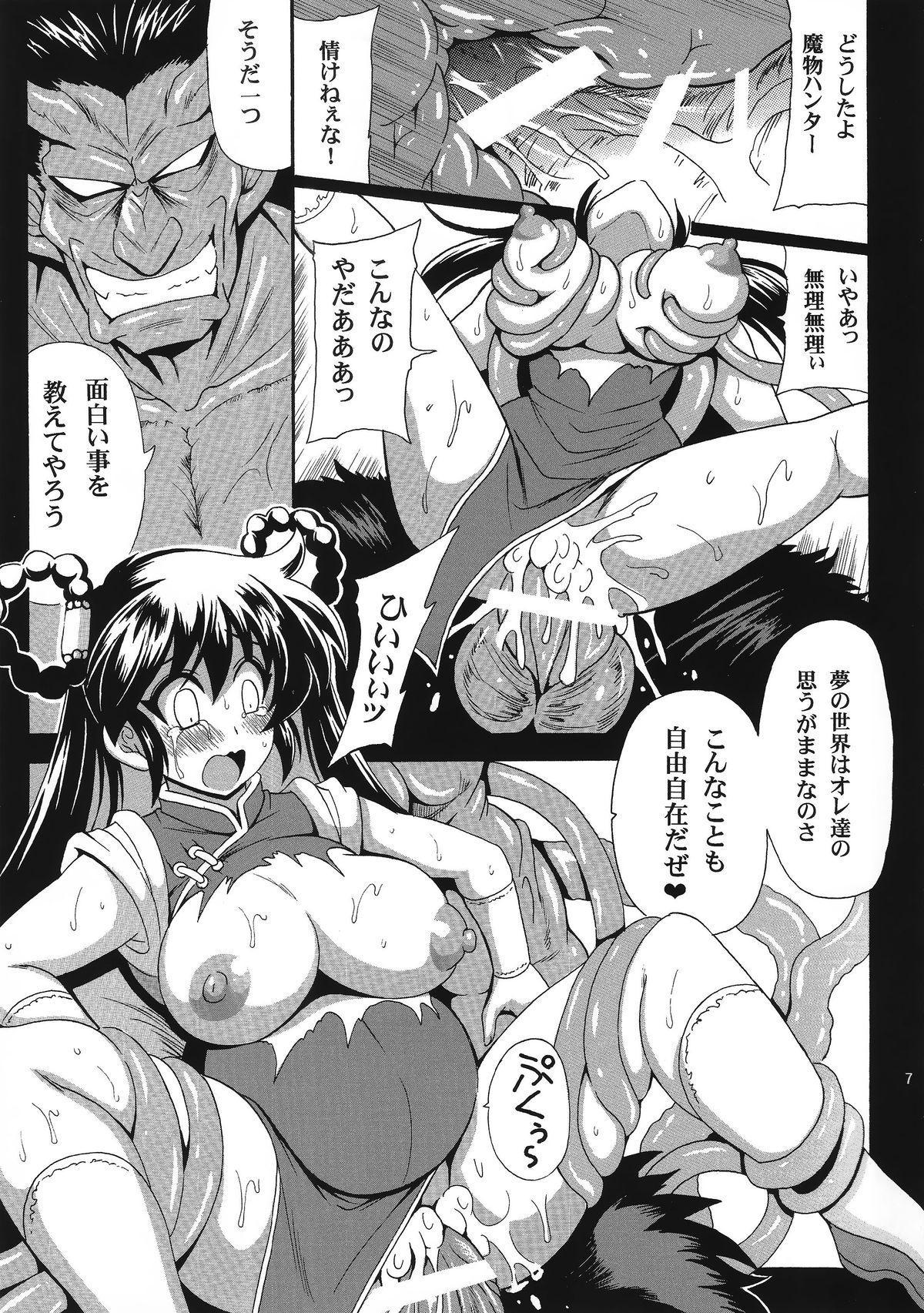 Mamono Hunter Inmu no Shou 7