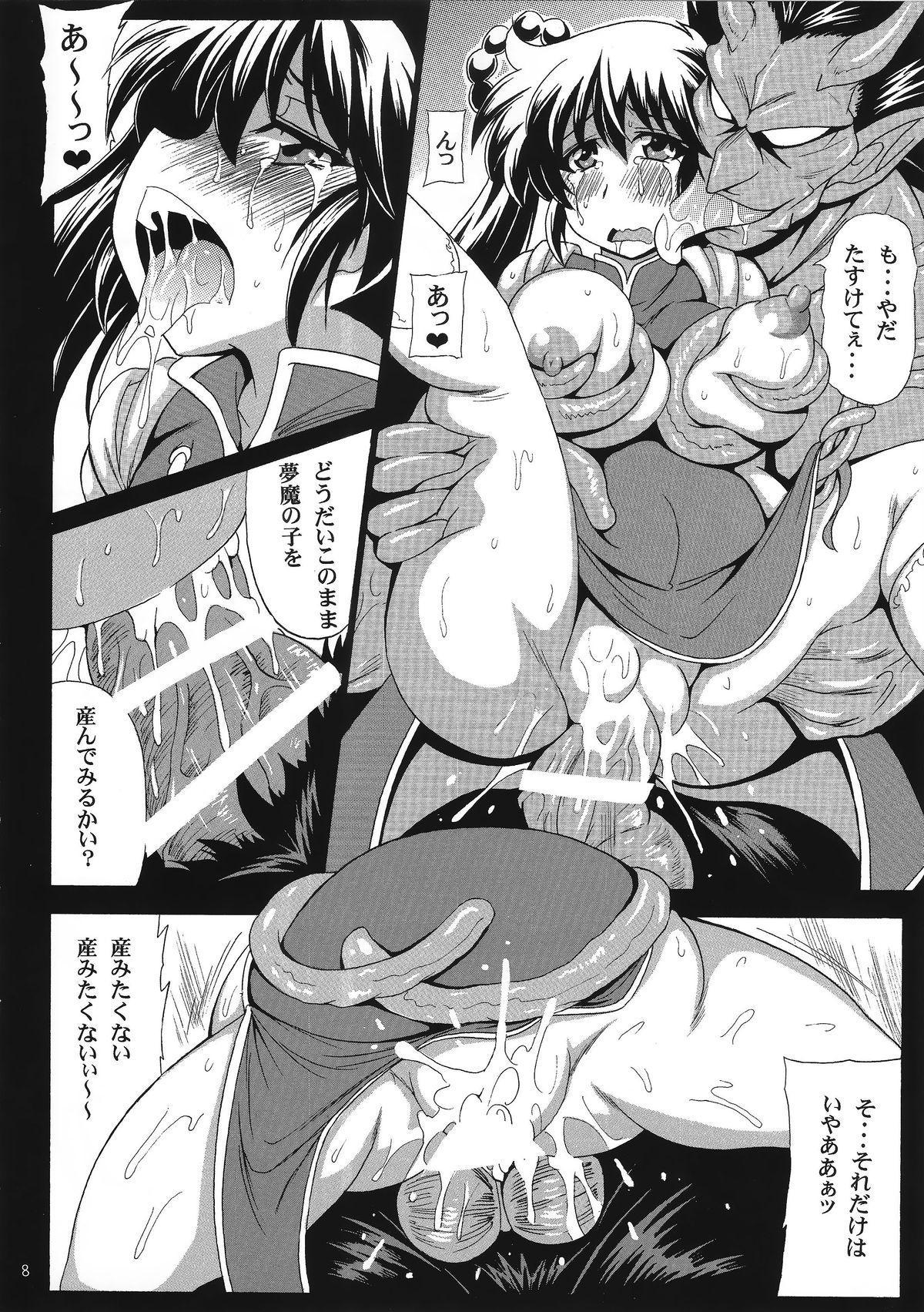 Mamono Hunter Inmu no Shou 8