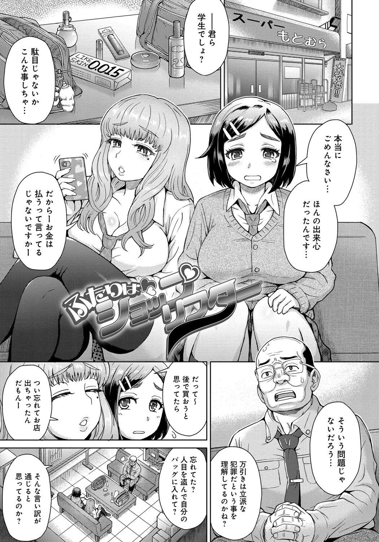 Retsujou Mixture 197