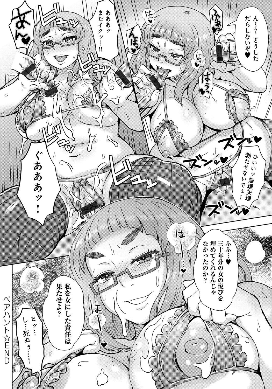 Retsujou Mixture 86