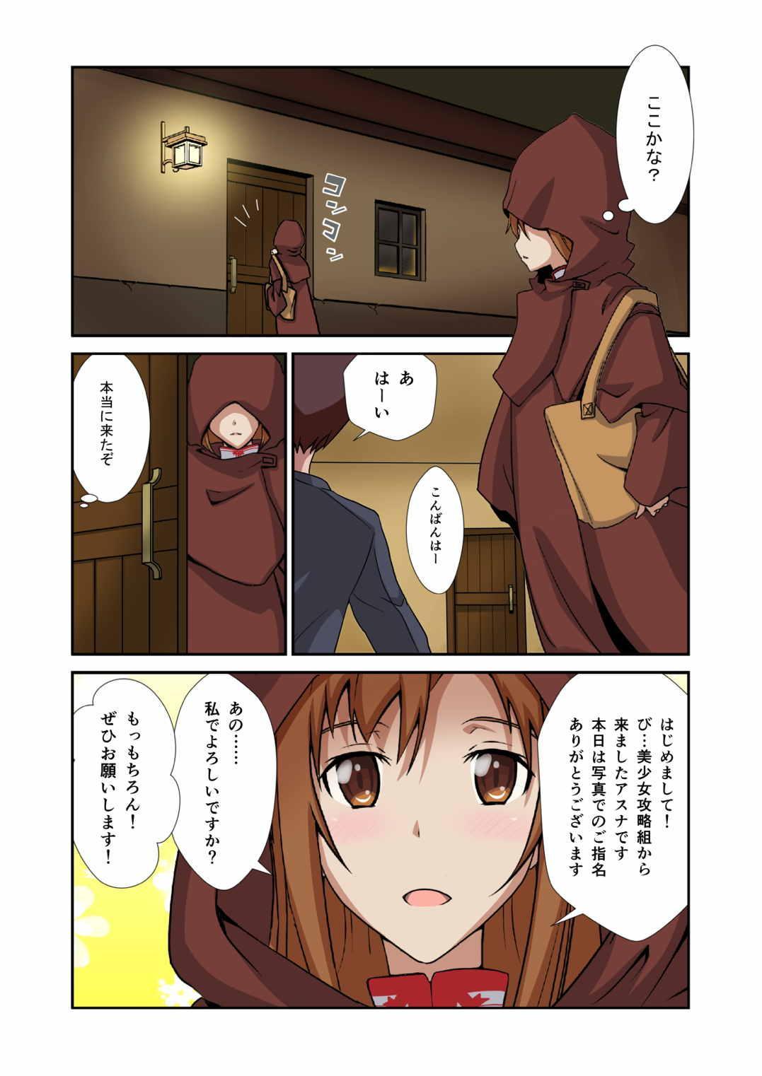 Deliheal Bishoujo Kouryaku Gumi Asuna desu 2