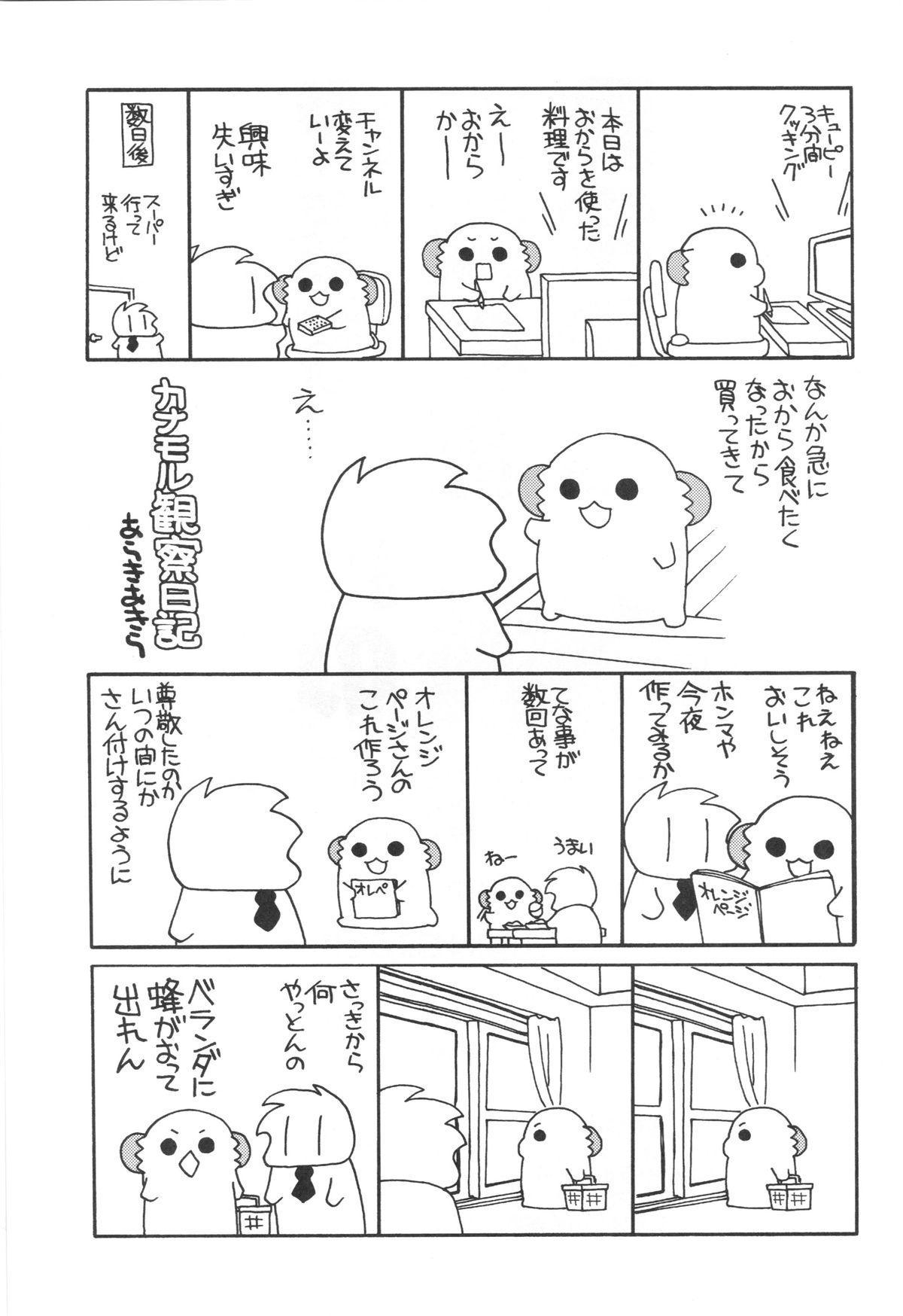 Kashima-chan no Renai Sensen Ijou Ari 19