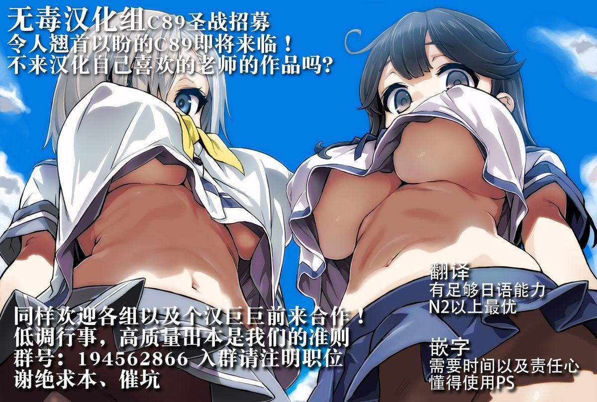 Kashima-chan no Renai Sensen Ijou Ari 21