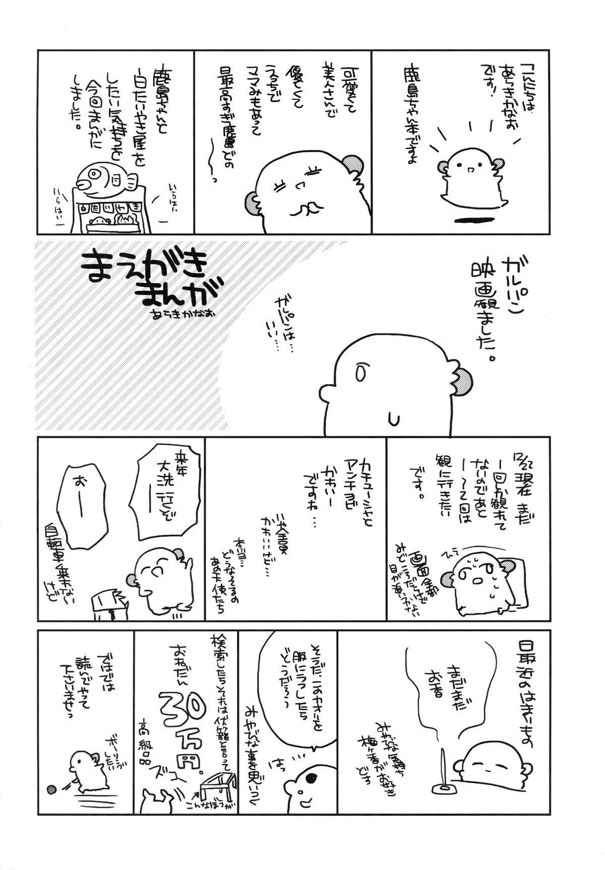 Kashima-chan no Renai Sensen Ijou Ari 2