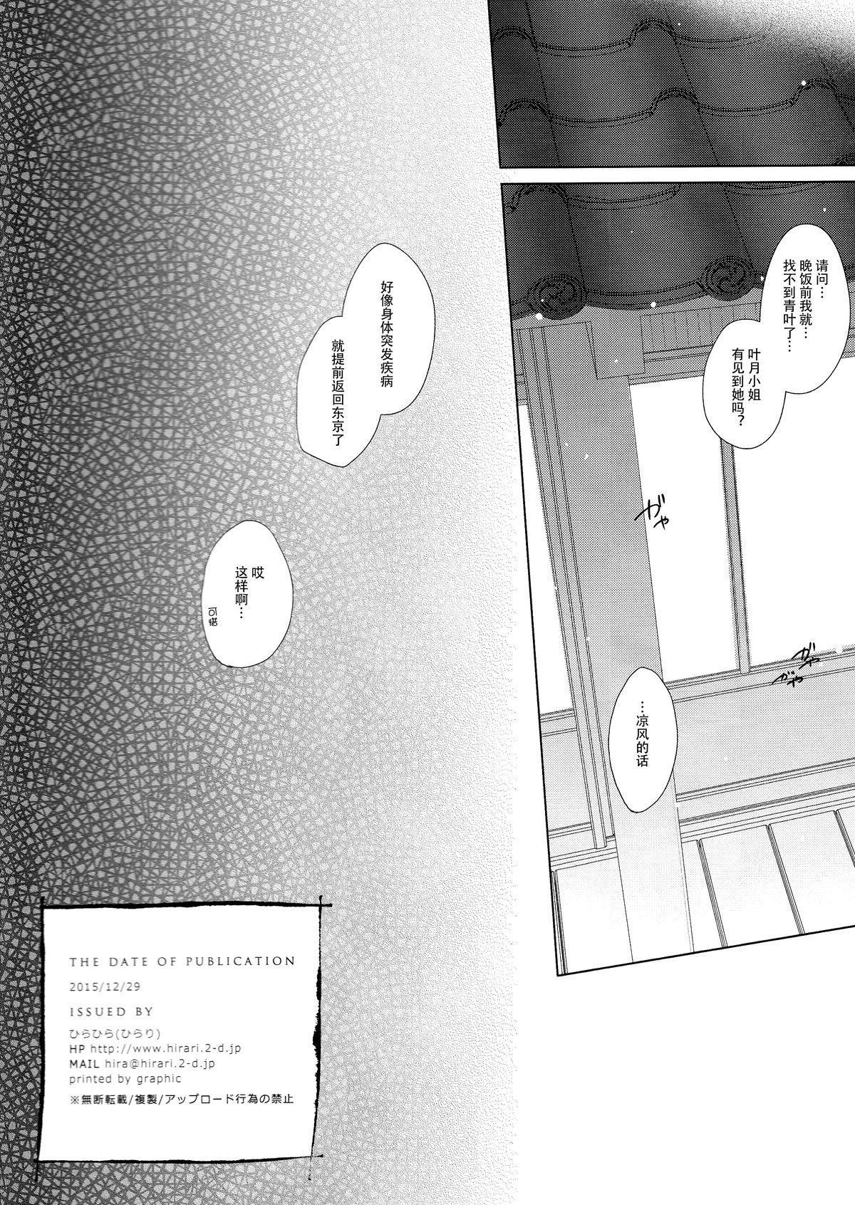Shachiku-chan to Shain Ryokou de Hitobanjuu 16