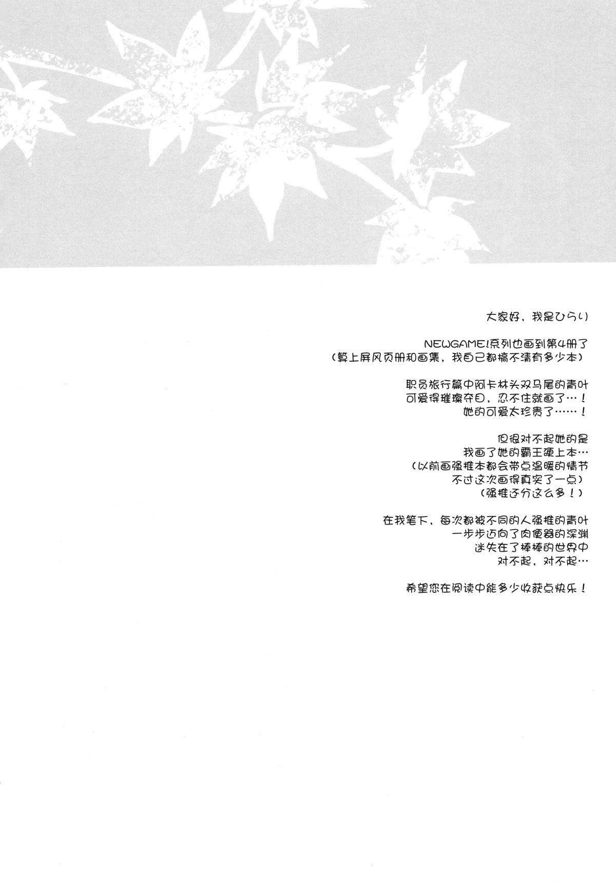 Shachiku-chan to Shain Ryokou de Hitobanjuu 3