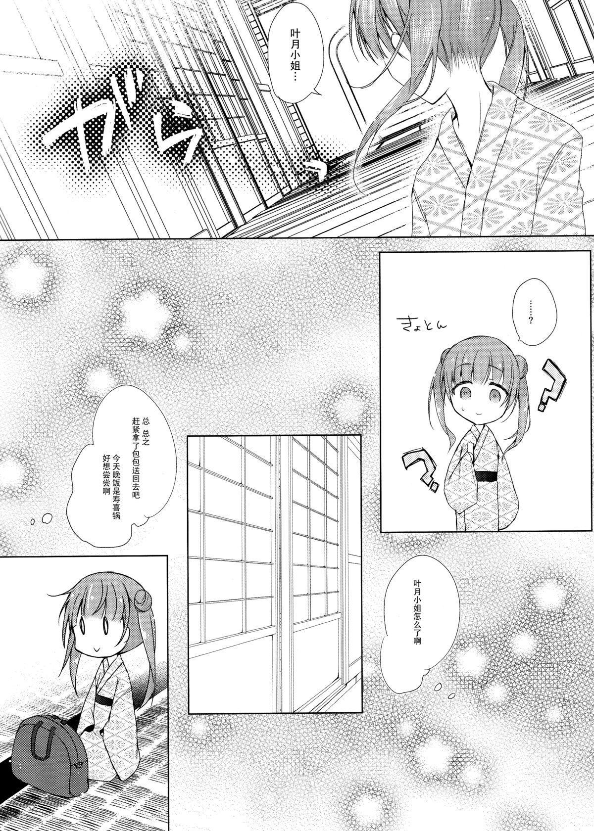 Shachiku-chan to Shain Ryokou de Hitobanjuu 5