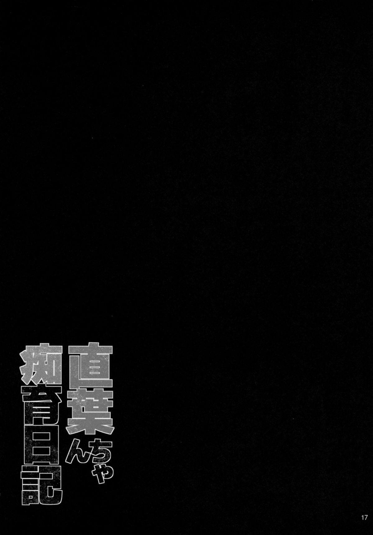 (C88) [waterwheel (Shirota Dai)] Suguha-chan Chiiku Nikki | Suguha-chan's Training Diary (Sword Art Online) [English] {doujin-moe.us} 17