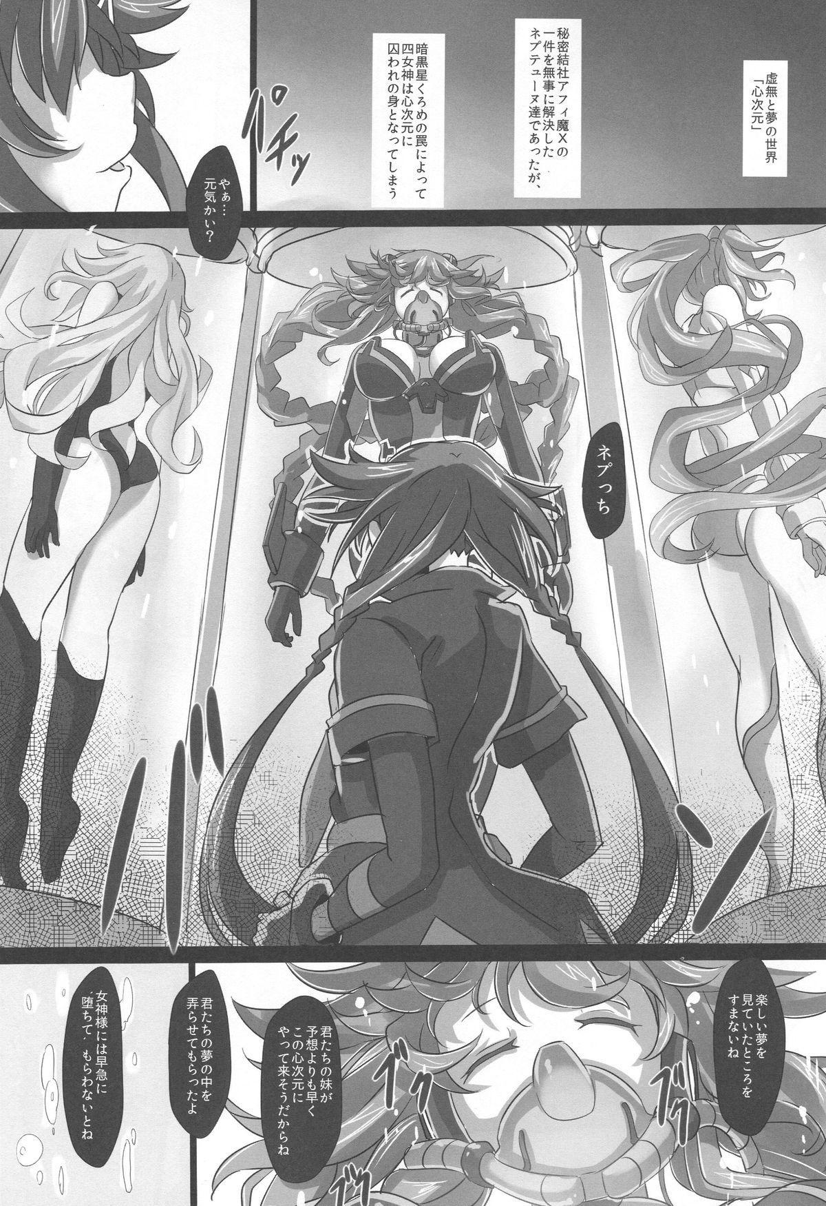 Nightmare of goddess 1