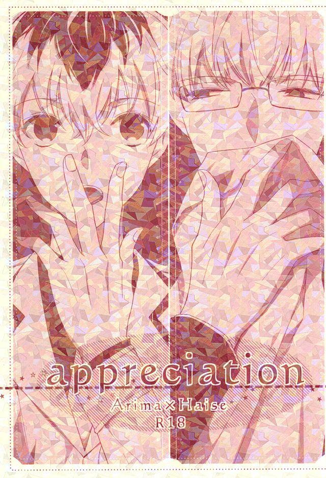 appreciation 0