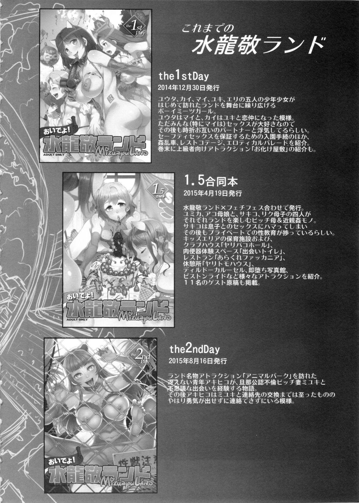 Oideyo! Mizuryu Kei Land the 3rd Day 3