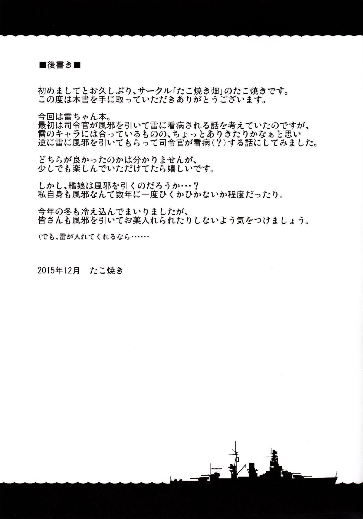 Ikazuchi no Tokkouyaku 25