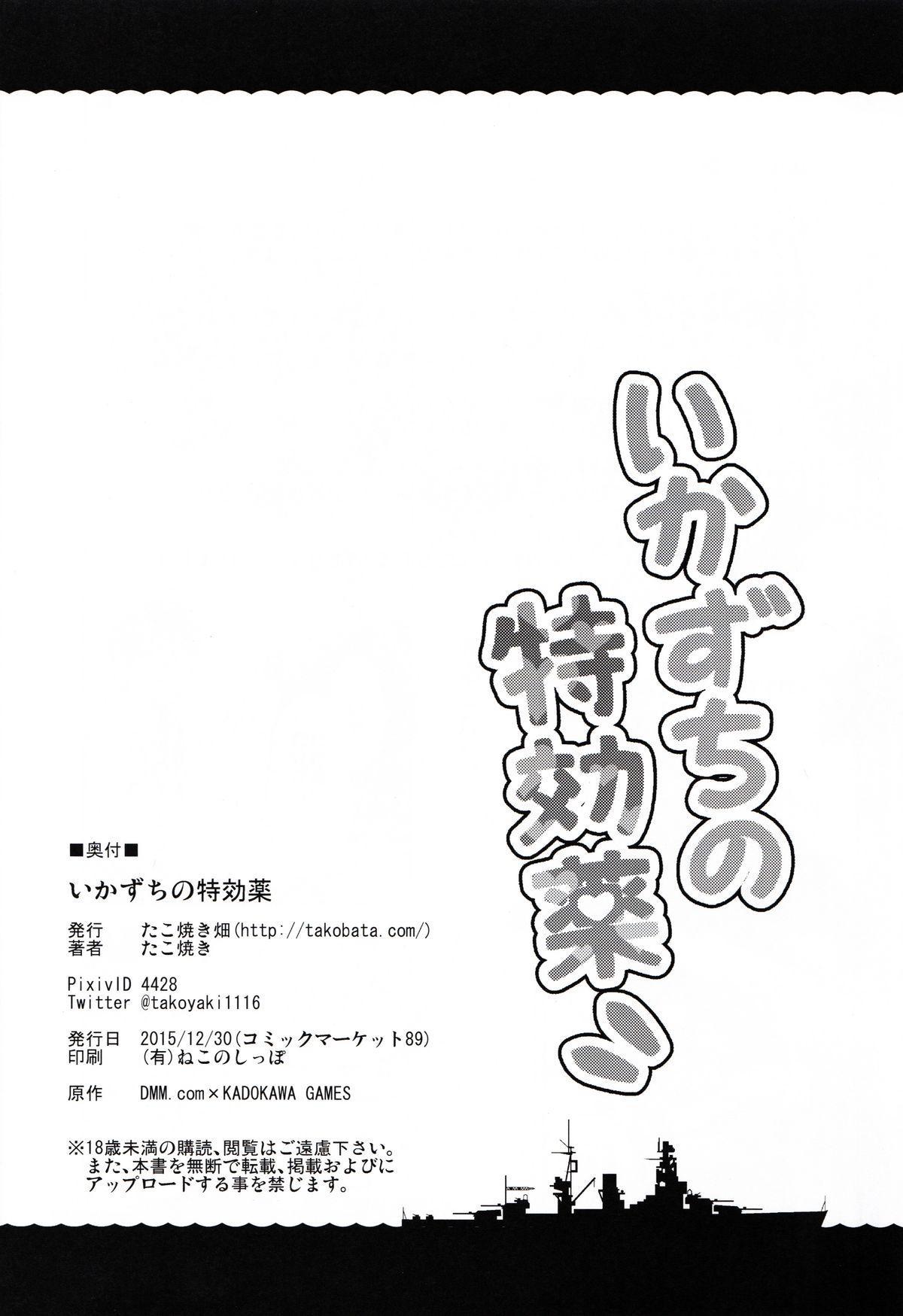 Ikazuchi no Tokkouyaku 26