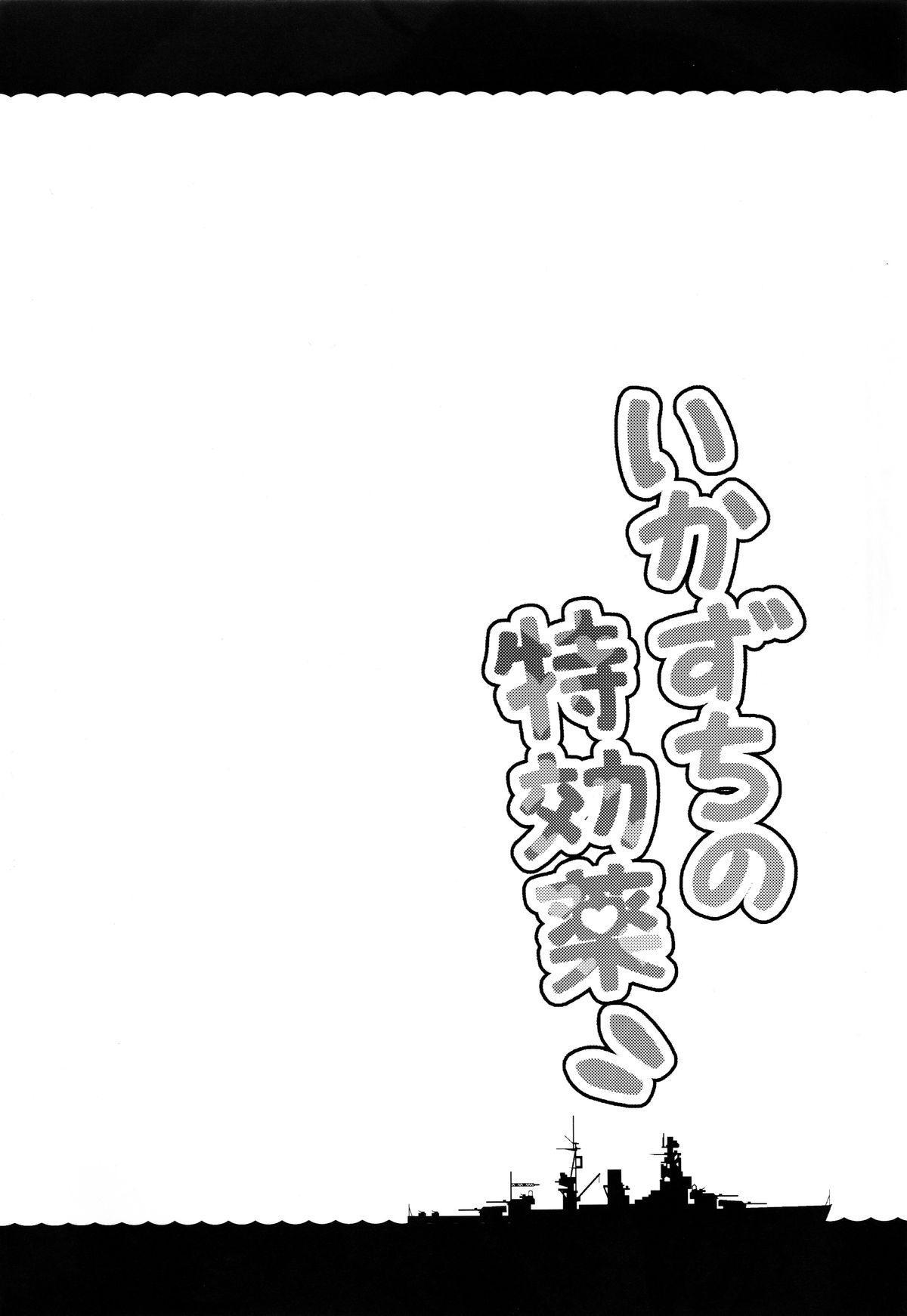 Ikazuchi no Tokkouyaku 3