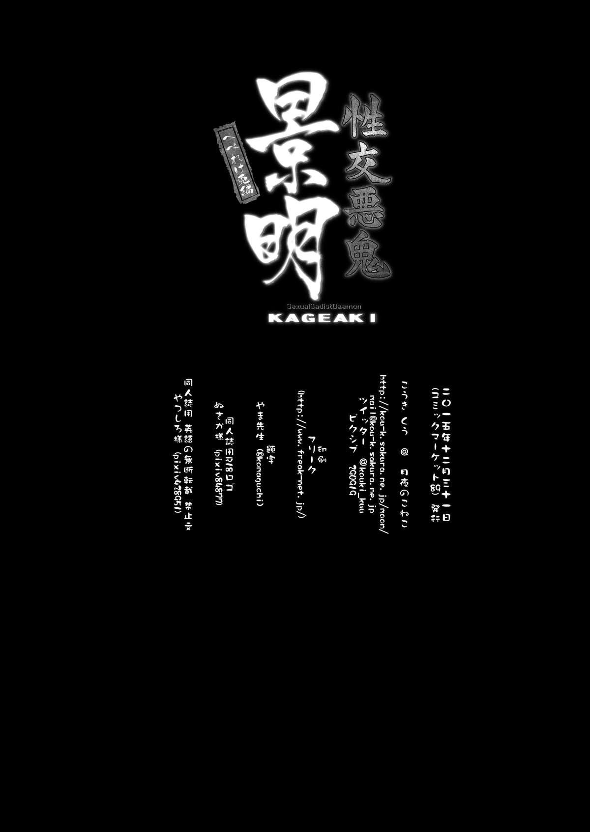 Seikou Akki Kageaki Hebereke Usagi Hen 20
