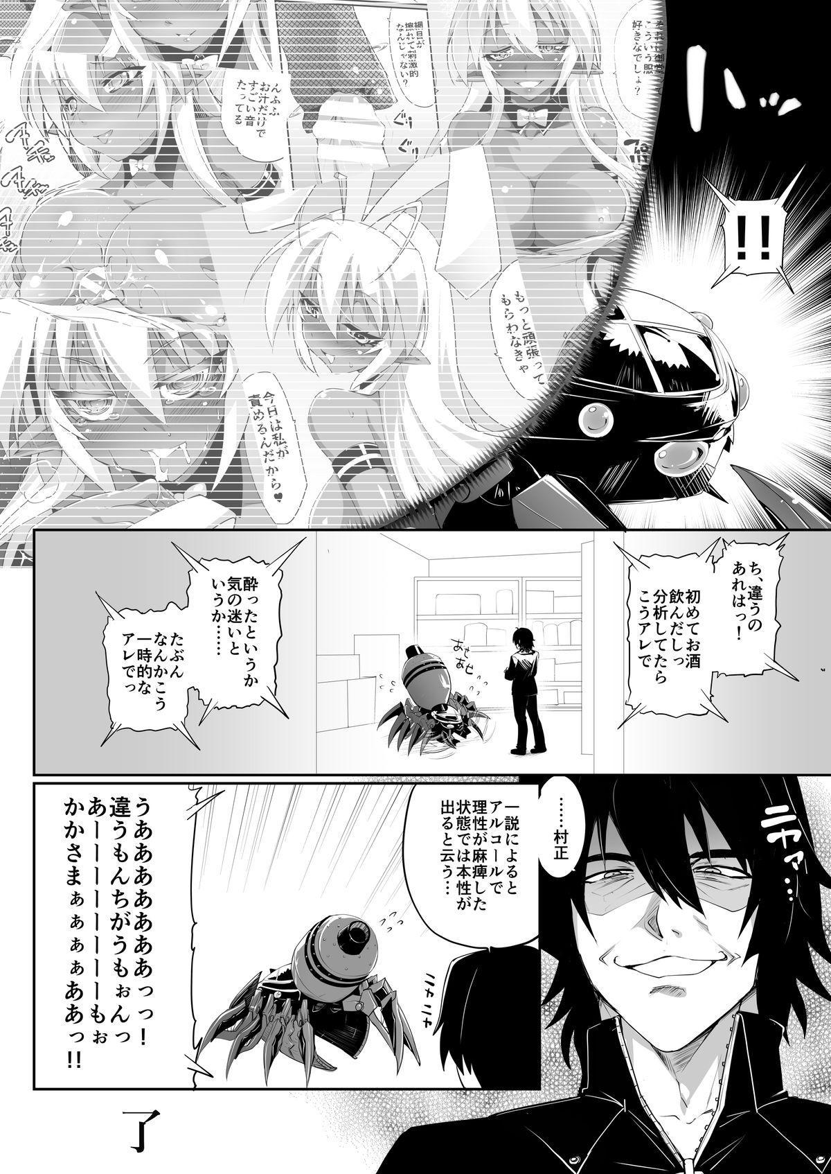 Seikou Akki Kageaki Hebereke Usagi Hen 23