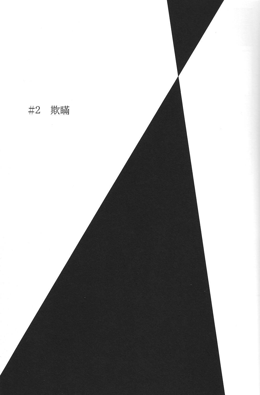 Shinri to Paradox 13