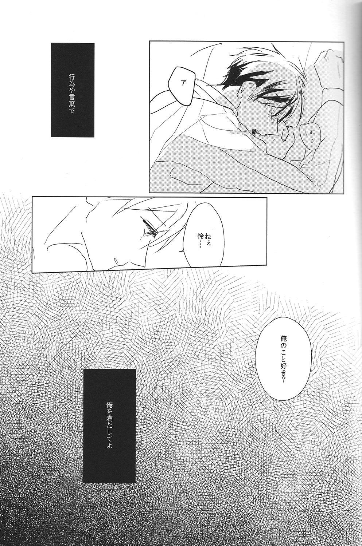 Shinri to Paradox 21