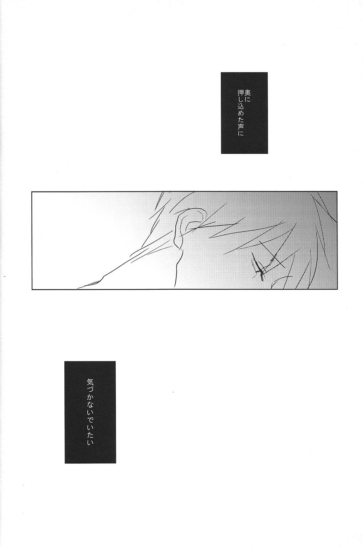 Shinri to Paradox 24