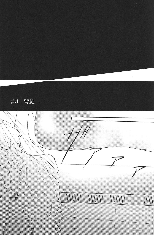 Shinri to Paradox 25