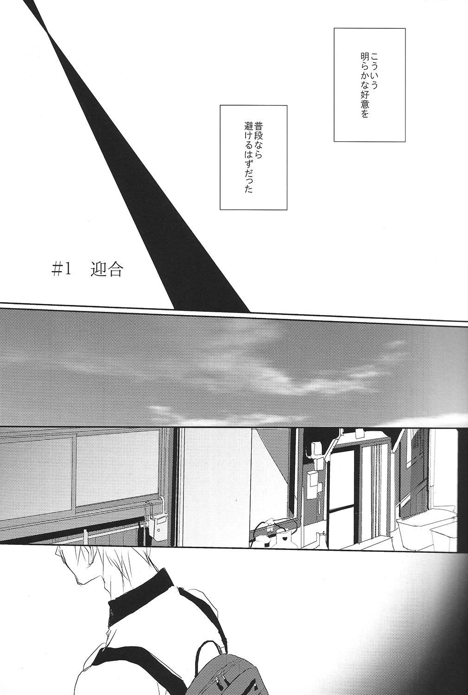 Shinri to Paradox 3