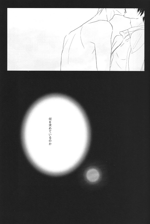 Shinri to Paradox 7