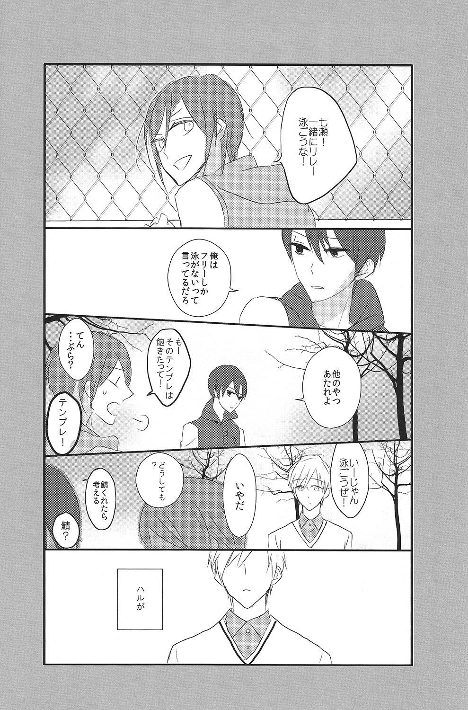Shinri to Paradox 8