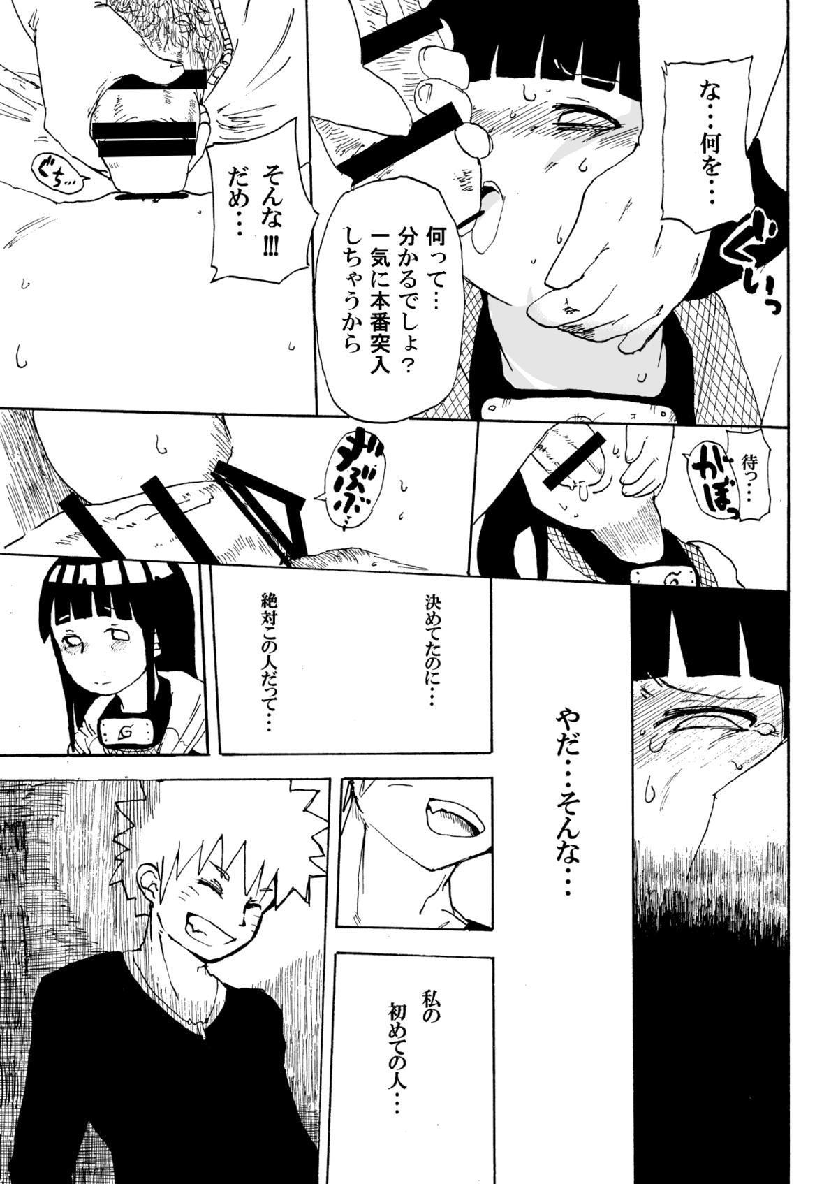 Hinata to Densha 9