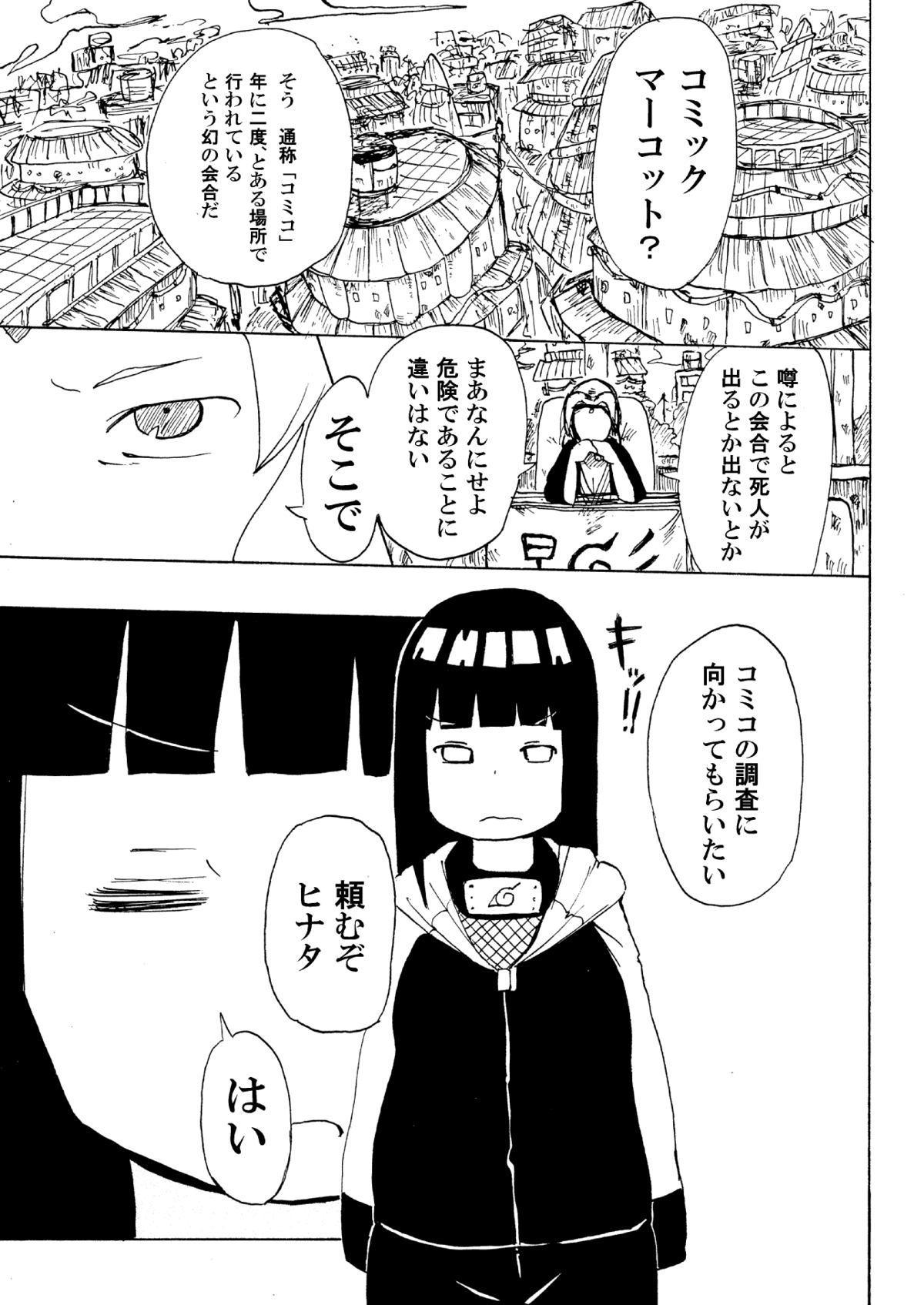 Hinata to Densha 1