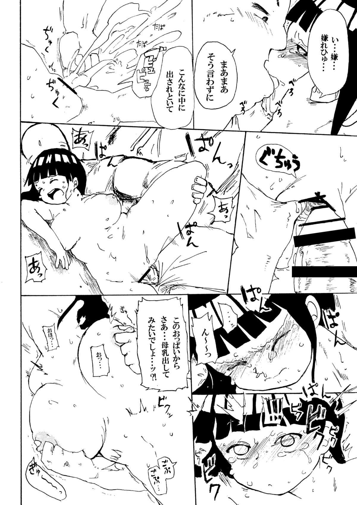 Hinata to Densha 20