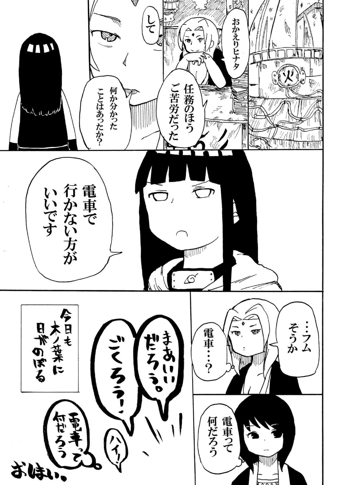 Hinata to Densha 23