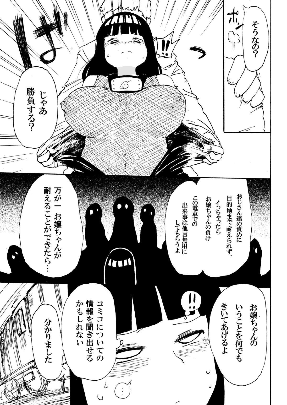 Hinata to Densha 5