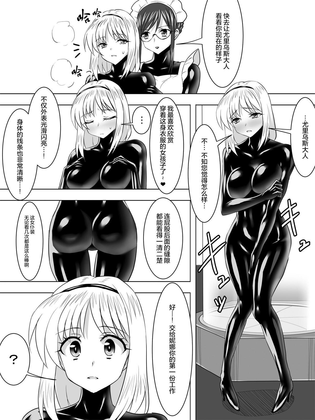 Picchiri Suit Maid to Doutei Kizoku 9