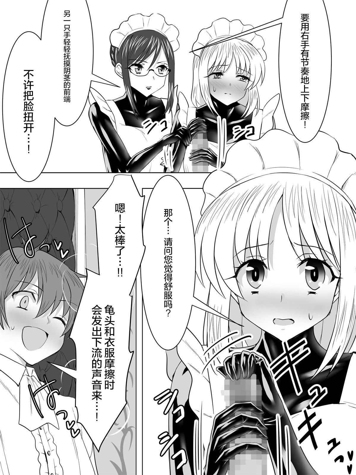 Picchiri Suit Maid to Doutei Kizoku 12