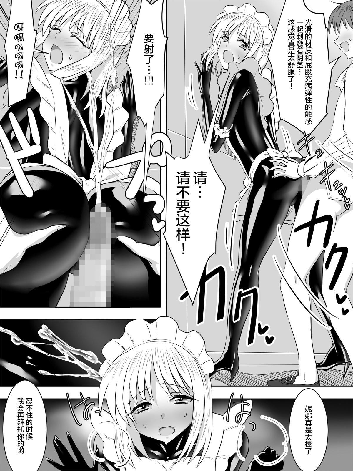 Picchiri Suit Maid to Doutei Kizoku 14