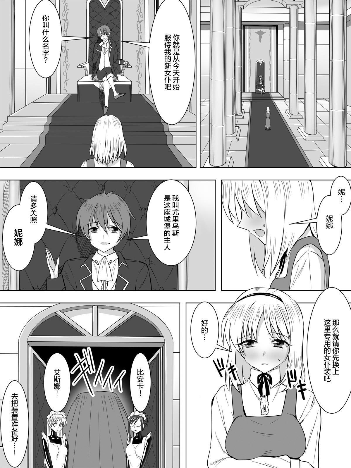 Picchiri Suit Maid to Doutei Kizoku 1