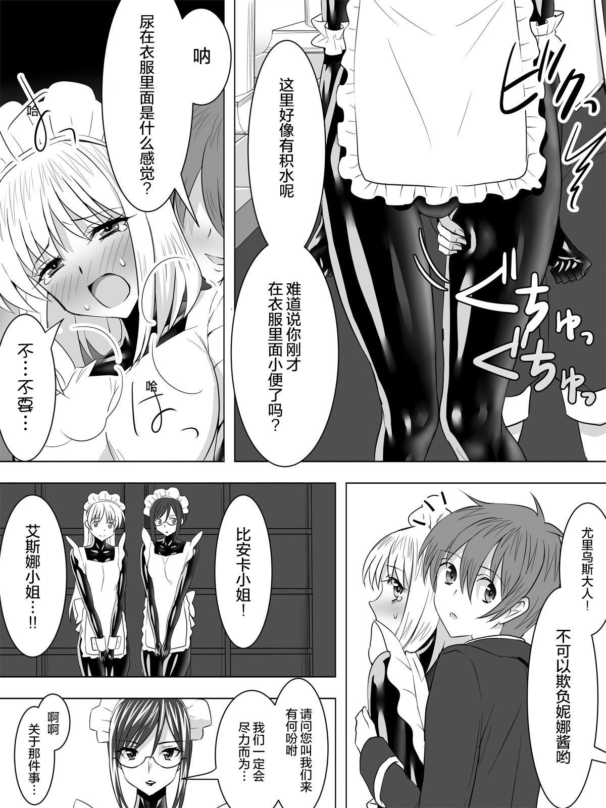 Picchiri Suit Maid to Doutei Kizoku 22