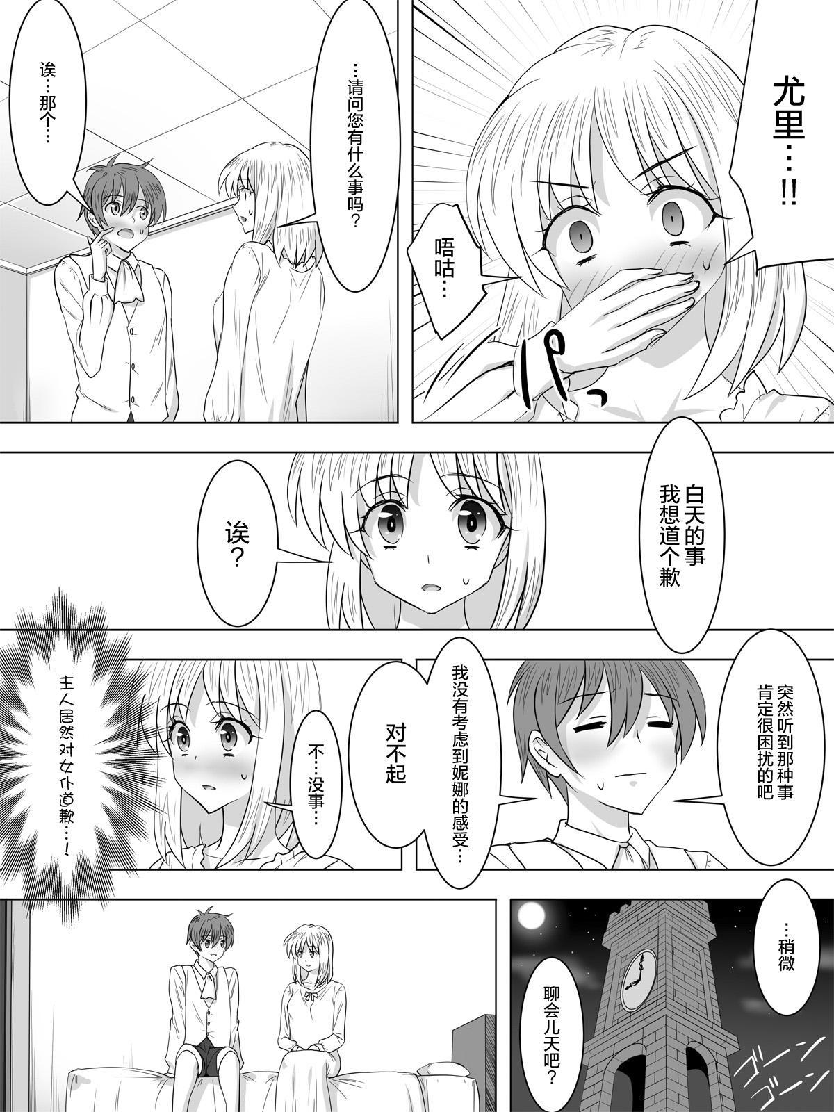Picchiri Suit Maid to Doutei Kizoku 25