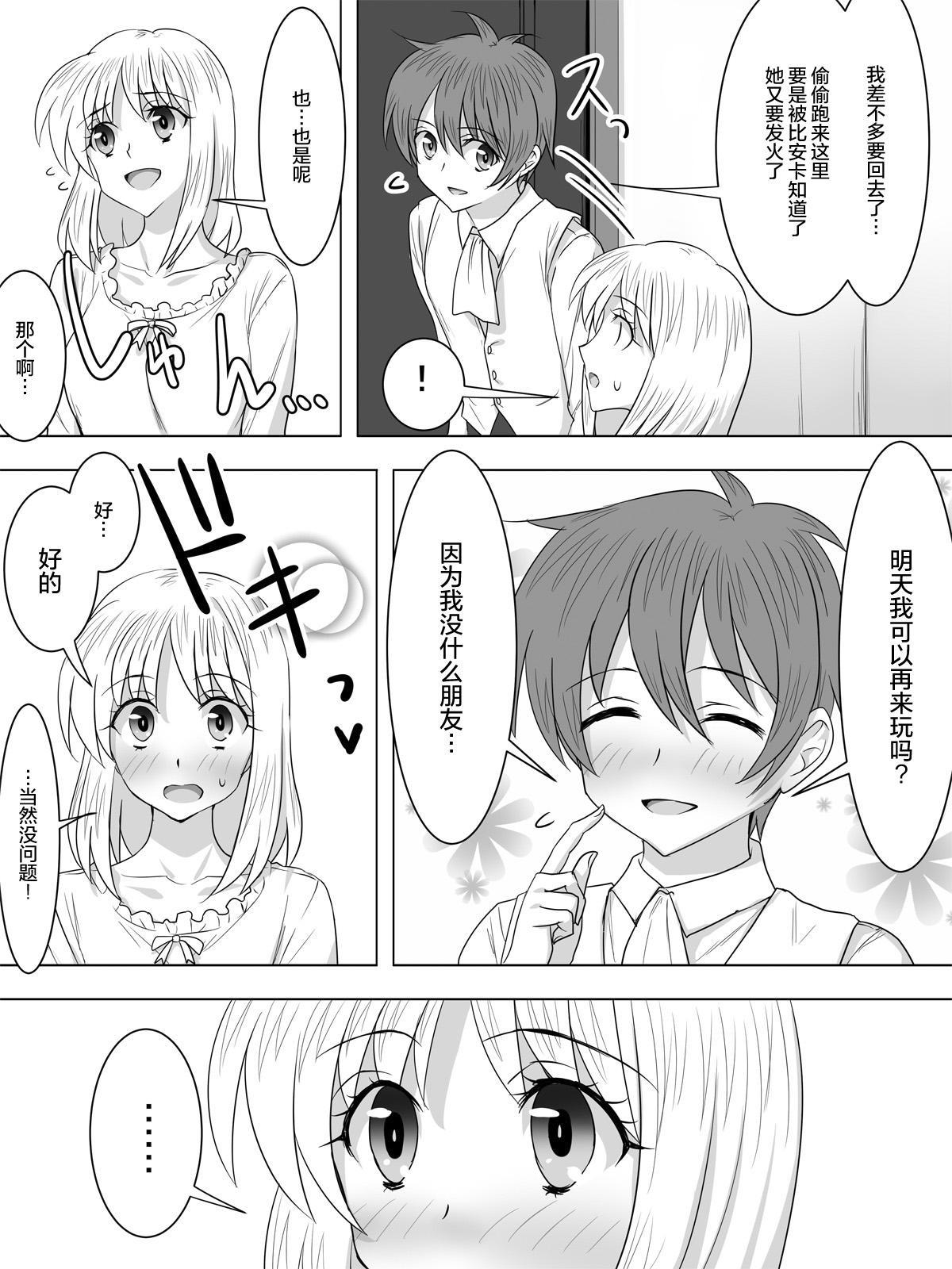 Picchiri Suit Maid to Doutei Kizoku 26