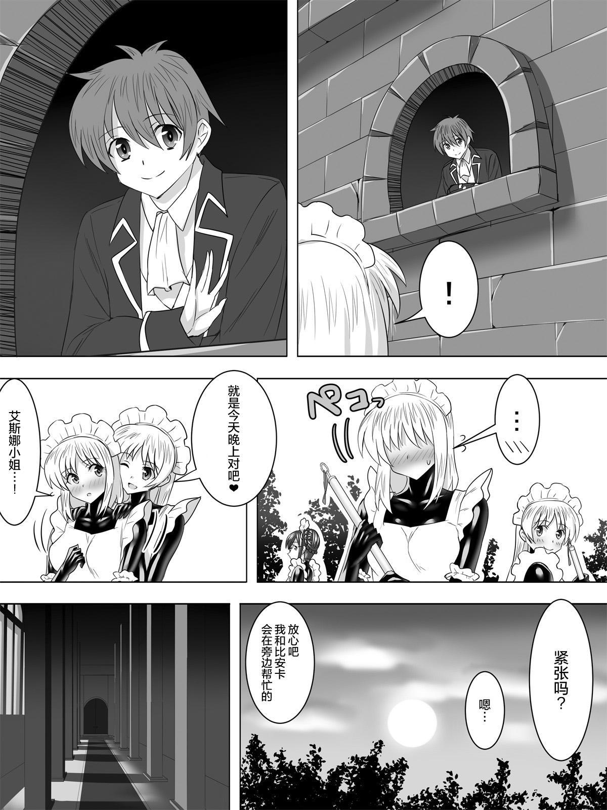 Picchiri Suit Maid to Doutei Kizoku 28