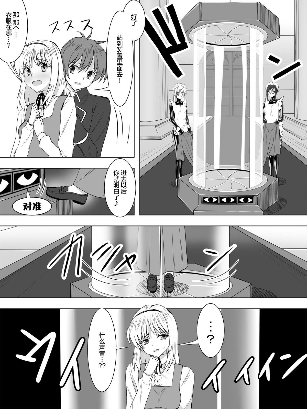 Picchiri Suit Maid to Doutei Kizoku 2