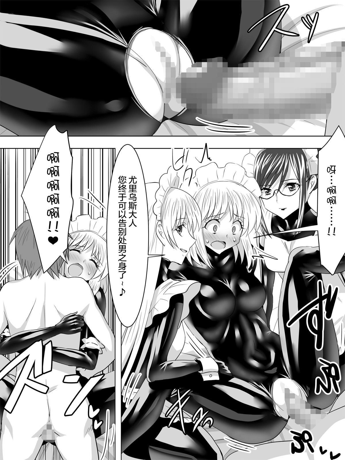 Picchiri Suit Maid to Doutei Kizoku 34