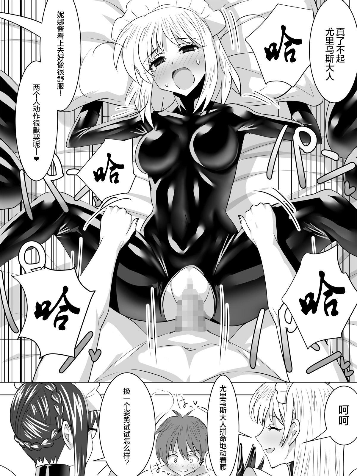 Picchiri Suit Maid to Doutei Kizoku 37