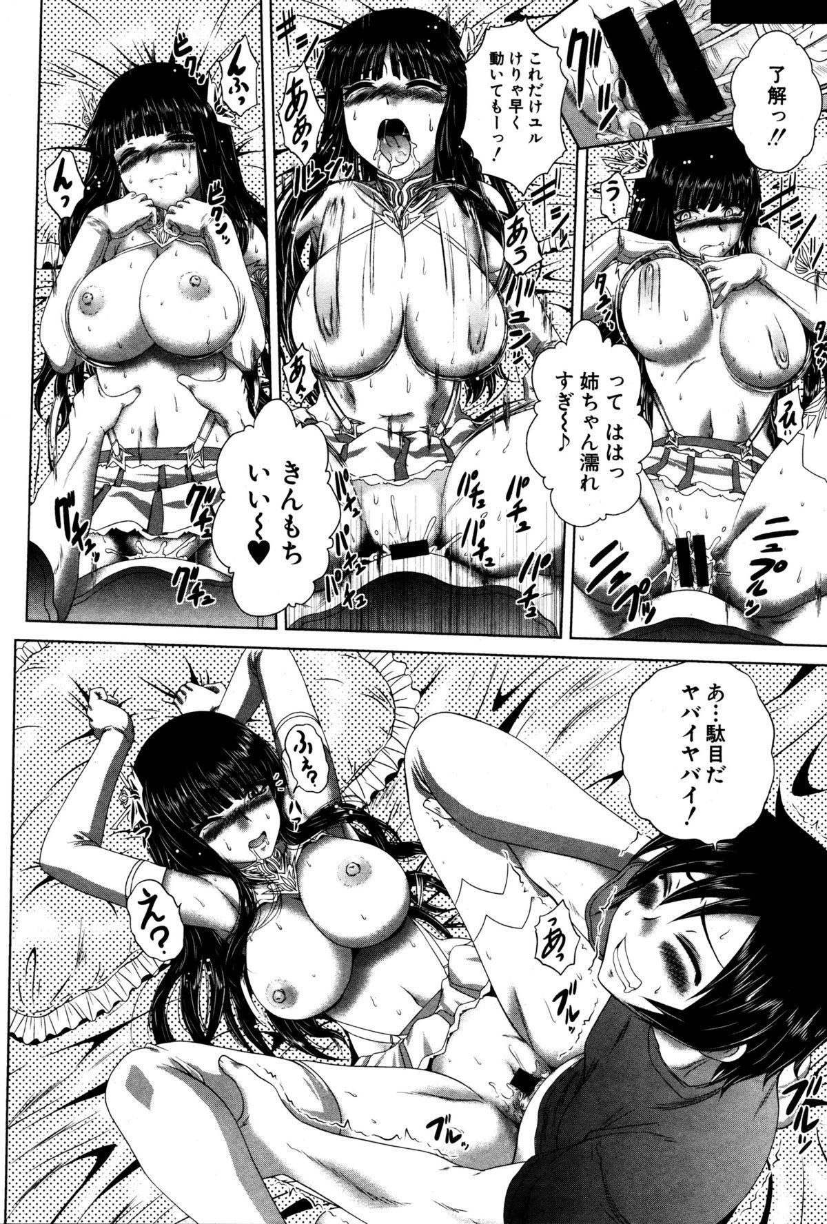 COMIC Shingeki 2016-01 107