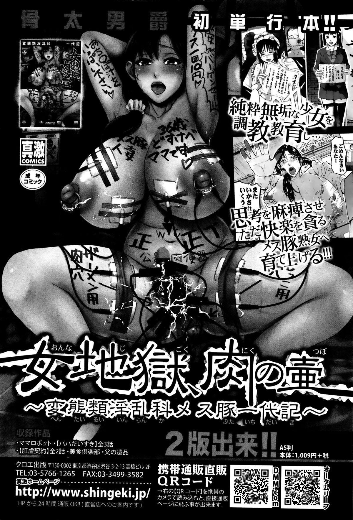 COMIC Shingeki 2016-01 123