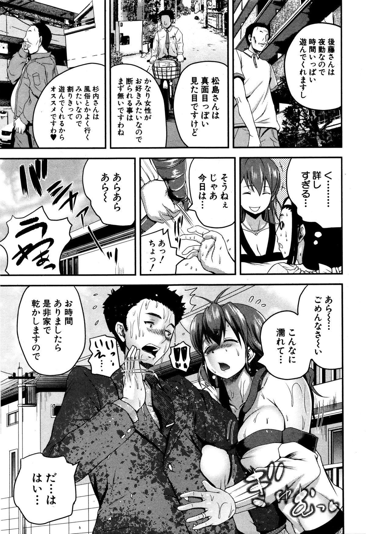 COMIC Shingeki 2016-01 162